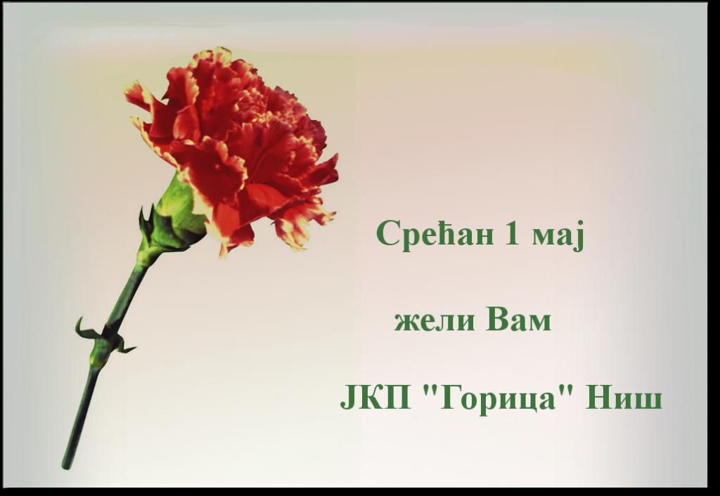 Prvi_maj_čestitka1